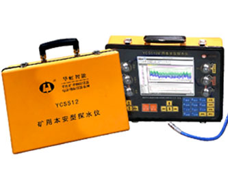 ZTS512礦用探水裝置
